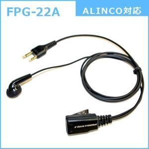 FIRSTCOM|プロ仕様・高耐久イヤホンマイク|インナーイヤータイプ|FPG-22|frc-net|04