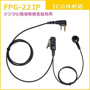 FIRSTCOM|プロ仕様・高耐久イヤホンマイク|インナーイヤータイプ|FPG-22IP|アイコム(ICOM)デジタル簡易無線登録局対応|frc-net