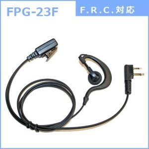FIRSTCOM プロ仕様・高耐久イヤホンマイク 耳かけタイプ FPG-23 各社特定小電力トランシーバーに対応(6タイプ) frc-net 02