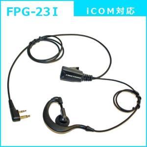 FIRSTCOM プロ仕様・高耐久イヤホンマイク 耳かけタイプ FPG-23 各社特定小電力トランシーバーに対応(6タイプ) frc-net 05