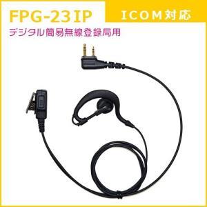 FIRSTCOM|プロ仕様・高耐久イヤホンマイク|耳かけタイプ|FPG-23IP|アイコム(ICOM)デジタル簡易無線登録局対応|frc-net
