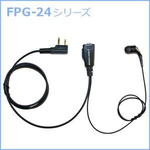FIRSTCOM|プロ仕様・高耐久イヤホンマイク|カナルタイプ|FPG-24|各社特定小電力トランシーバーに対応(6タイプ)|frc-net