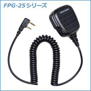 FIRSTCOM|プロ仕様・高耐久イヤホンマイク|スピーカーマイクロホンタイプ|FPG-25|各社特定小電力トランシーバーに対応(6タイプ)|frc-net