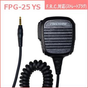FIRSTCOM|プロ仕様・高耐久イヤホンマイク|スピーカーマイクロホンタイプ|FPG-25|各社特定小電力トランシーバー・デジタルトランシーバーに対応(9タイプ)|frc-net|11