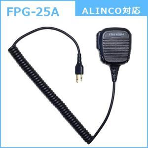 FIRSTCOM|プロ仕様・高耐久イヤホンマイク|スピーカーマイクロホンタイプ|FPG-25|各社特定小電力トランシーバー・デジタルトランシーバーに対応(9タイプ)|frc-net|04
