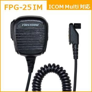 FIRSTCOM|プロ仕様・高耐久イヤホンマイク|スピーカーマイクロホンタイプ|FPG-25|各社特定小電力トランシーバー・デジタルトランシーバーに対応(9タイプ)|frc-net|08