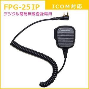 FIRSTCOM|プロ仕様・高耐久イヤホンマイク|スピーカーマイクロホンタイプ|FPG-25IP|アイコム(ICOM)デジタル簡易無線登録局対応|frc-net