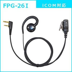 FIRSTCOM|プロ仕様・高耐久イヤホンマイク|耳かけスピーカータイプ|FPG-26|各社特定小電力トランシーバーに対応(6タイプ)|frc-net|05