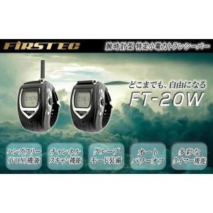 【腕時計型】特定小電力トランシーバー 2台セット FT-20W 【イヤホンマイク・充電器/バッテリ2個付】|frc-net