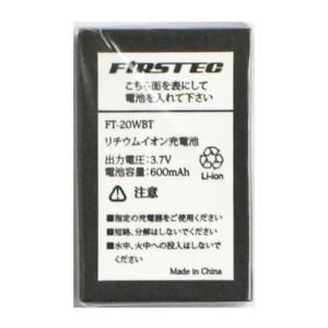 【腕時計型】特定小電力トランシーバー 2台セット FT-20W 用バッテリーパック・1個|frc-net