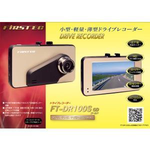 100万画素 HD ドライブレコーダー FT-DR 100S 【2.7型液晶モニター】|frc-net