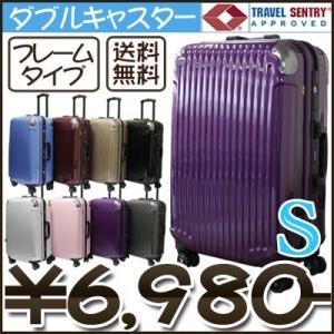 スーツケース 小型 軽量 送料無料 ダブルキャスター TSAロック フレームタイプ FWN-51C1|frc-net