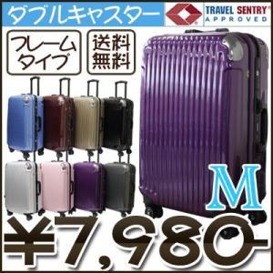 スーツケース 中型 軽量 送料無料 ダブルキャスター TSAロック フレームタイプ FWN-61C1|frc-net