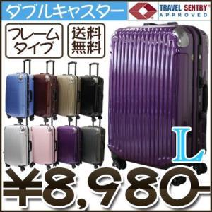 スーツケース 大型 軽量 送料無料 ダブルキャスター TSAロック フレームタイプ FWN-71C1|frc-net