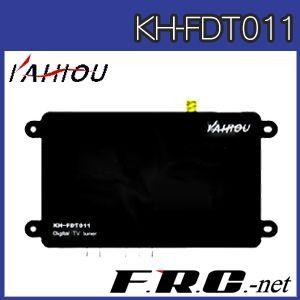 【送料無料】KAIHOU 車載用地上デジタルチューナー KH-FDT011 【フルセグ/ワンセグ/地デジ】|frc-net