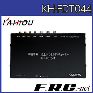 【送料無料】 海宝 4×4 車載用地上デジタルチューナー KH-FDT044 【フルセグ/地デジ/ワンセグ】|frc-net