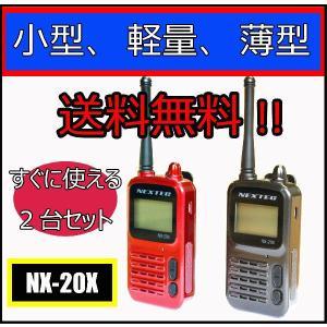 【免許・資格不要】特定小電力トランシーバー 2台組 NX-20X【イヤホンマイク・ベルトクリップ・バッテリー・充電ケーブル付】|frc-net