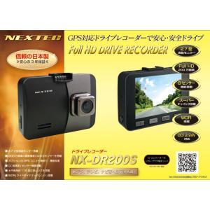 200万画素 Full HD ドライブレコーダー NX-DR 200S 【2.7型液晶/日本製:3年保証】|frc-net
