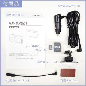 200万画素 Full HD ドライブレコーダー NX-DR 201 【2.7型液晶/日本製:3年保証】|frc-net|04
