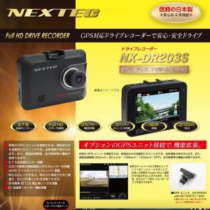 【送料無料】F.R.C.エフ・アール・シー NEXTEC【 NX-DR 203S 】高機能ドライブレコーダー|Full HD 200万画素|2.7インチ液晶|国内生産品|frc-net|03