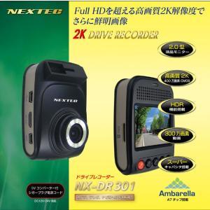 2K高画質 Full HD ドライブレコーダー NX-DR 301 【2.0型液晶】|frc-net