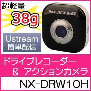 【送料無料】100万画素 Wi-Fi ドライブレコーダー / アクションカメラ NX-DRW10H【Ustream対応/超小型/超軽量38g】|frc-net