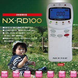 【β線・γ線】NEXTEC 放射線量測定器 NX-RD100【高感度】【送料無料】|frc-net