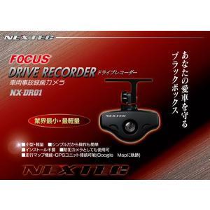 【送料無料】小型・軽量ドライブレコーダー NX-DR01 【2GB SDカード付】|frc-net