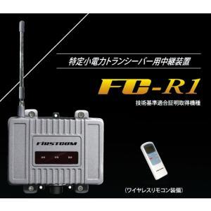 【送料無料】 ファーストコム 特定小電力トランシーバー用 中継器 FC-R1|frc-net
