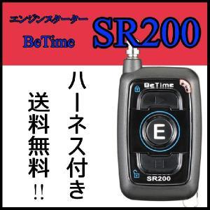 【車種別ハーネス付!】コムテック comtec SR200 リモコンエンジンスターター【送料無料】 frc-net