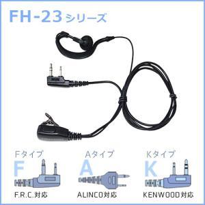 ファーストコム イヤーハングマイクロホン FH-23|frc-net
