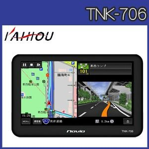 【送料無料】KAIHOU ポータブルナビ 7インチ TNK-706 【FMトランスミッター付】|frc-net