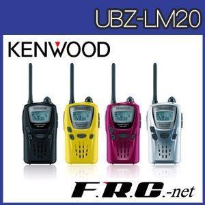 【展示処分品特価】特定小電力トランシーバー UBZ-LM20 KENWOOD|frc-net