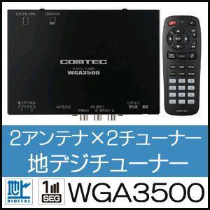 【送料無料】コムテック 2×2 車載用地デジチューナー WGA3500 【AV出力2系統可】|frc-net