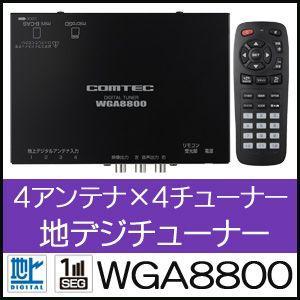 【送料無料】コムテック/COMTEC 4×4 車載用地デジチューナー WGA8800|frc-net