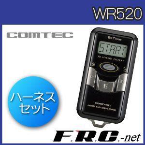 【車種別ハーネスセット】 コムテック comtec 双方向エンジンスターター  WR520【送料無料】 frc-net