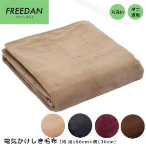 フリーダン 電気毛布 かけしき毛布 フランネル 約188×130cm FCB801C FCB801H FCB801P 送料無料|frdm