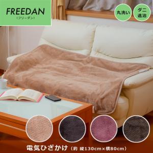 フリーダン 電気ひざかけ 毛布 フランネル 約130×80cm FPN130C FPN130H FPN130P 送料無料|frdm