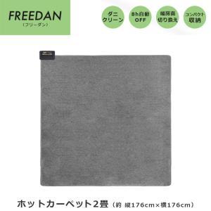 フリーダン ホットカーペット 2畳 本体 電気カーペット 約176×176cm FPU201 送料無料|frdm