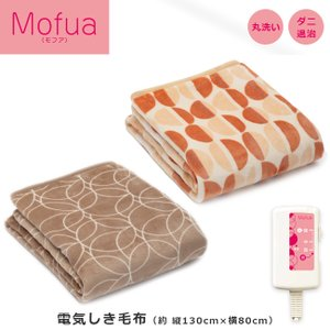 モフア 電気毛布 敷き毛布 フランネル 約130×80cm MCA401PG MCA401CG 送料無料|frdm