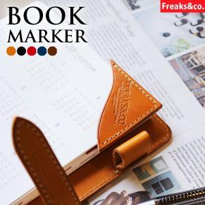 上質革のブックマーク 栞 しおり ブックマーカー Freaks&co. 栃木レザー 全5色