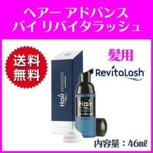 ヘアー アドバンス バイ リバイタラッシュ 46ml 1個 Athena 追跡可 送無 Hair by Revitalash Advanced|freakshop