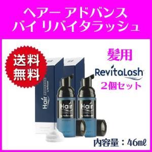 ヘアー アドバンス バイ リバイタラッシュ 46ml×2 2個 Athena 追跡可 送無 Hair by Revitalash Advanced|freakshop