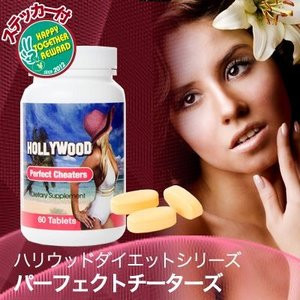 パーフェクト チーターズ 60粒×3 Hollywood Perfect Cheaters|freakshop