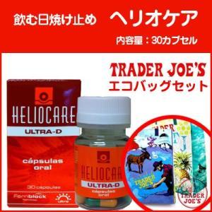 ヘリオケア ウルトラD 30カプセル & トレジョ エコバッグ HELIOCARE|freakshop
