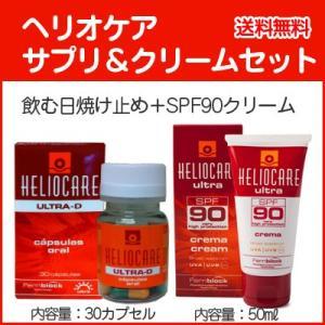 ヘリオケア ウルトラ D & 日焼け止めクリーム SPF90 HELIOCARE 普通便|freakshop