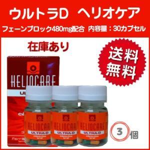 ヘリオケア ウルトラD 30カプセル×3 オーラル HELIOCARE 日焼け止め ヘリオケアウルト...