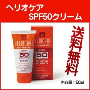 ヘリオケア クリーム SPF50 1個 サンスクリーン 50ml HELIO CARE 日焼け止め 普通便|freakshop