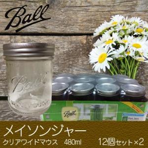 メイソンジャー 24個 クリア ワイドマウス  保存瓶 480ml×24 16oz×24 BALL 追跡可 送無 Ball Mason Jar|freakshop