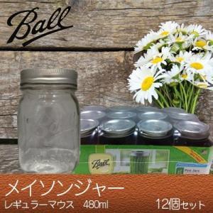 メイソンジャー 12個 レギュラーマウス  保存瓶 480ml×12 16oz×12 BALL Ball Mason Jar|freakshop